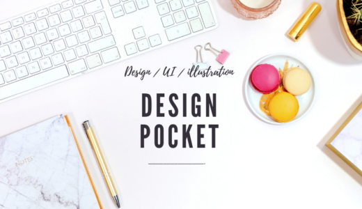 DesignPocket