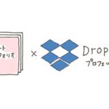 ポートフォリオどうしてる?(Dropboxプロフェッショナル活用法) vol.2