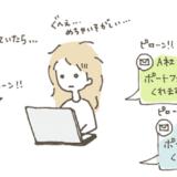 ポートフォリオどうしてる?vol.1