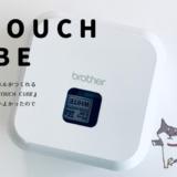P-TOUCH CUBE(ピータッチキューブ)でラベル作り。ごちゃごちゃしたものがすっきり片付いたよ