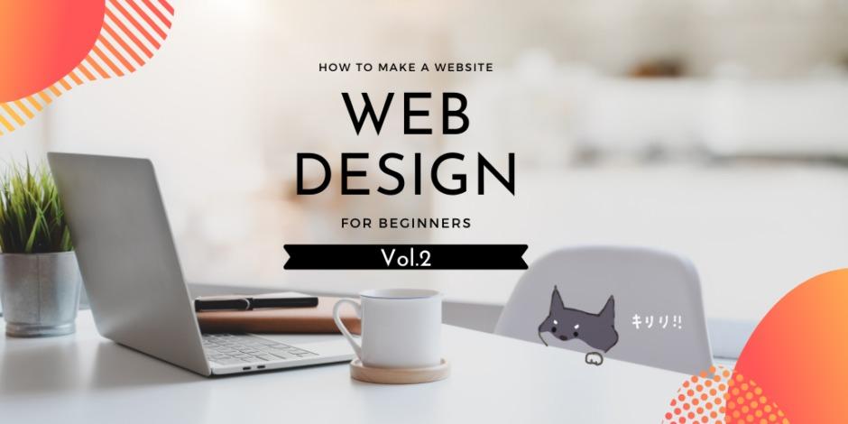Webサイト制作-初回打ち合わせで聞いておきたい5つのポイント