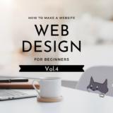 Web制作-STEP3:ワイヤーフレームの制作方法